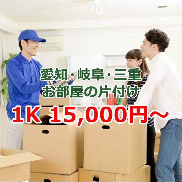 愛知・岐阜・三重 お部屋の片付け 1K 15,000円~