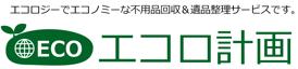 愛知・名古屋市の不用品回収・処分・買取はエコロ計画へ
